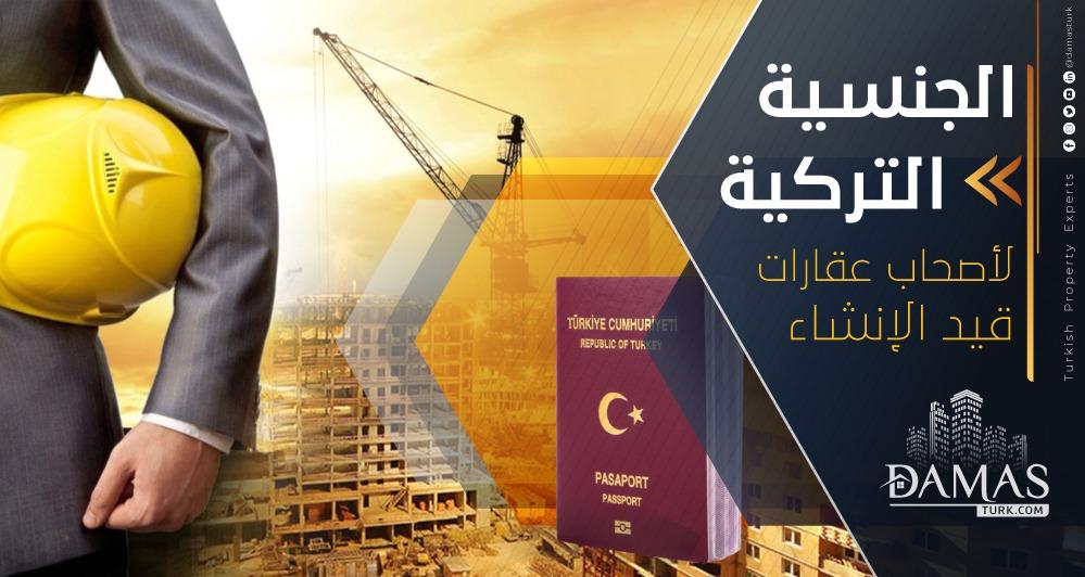 الجنسية التركية لأصحاب العقارات قيد الإنشاء