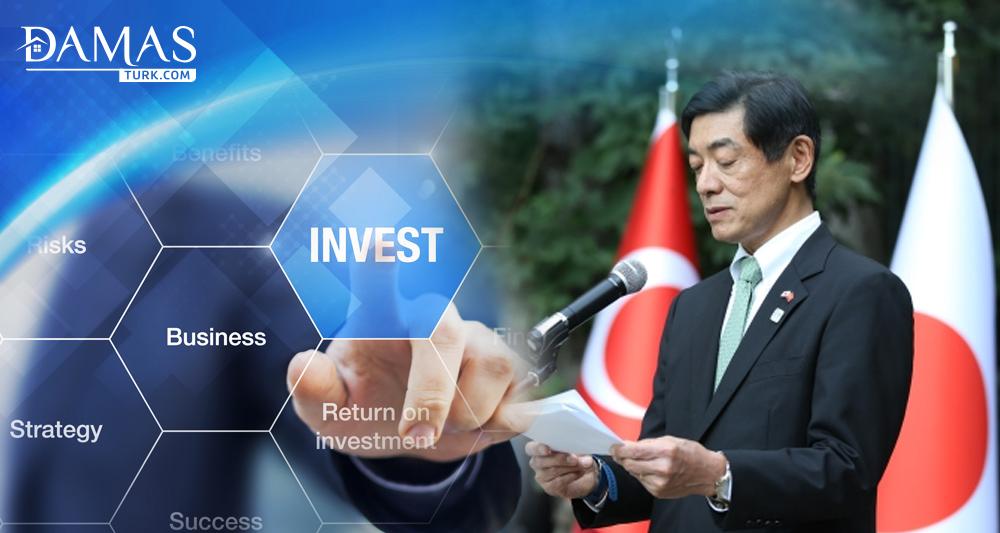 لماذا شجع السفير الياباني على الاستثمار في تركيا