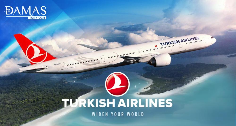 من جديد شركة الخطوط التركية الأولى أوروبياً