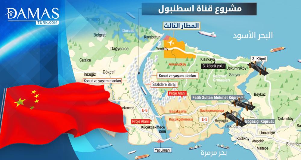 دولة كبرى تدخل على خط الاستثمار في قناة إسطنبول