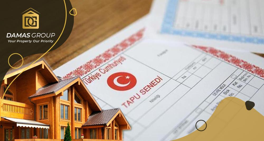الطابو العقاري في تركيا