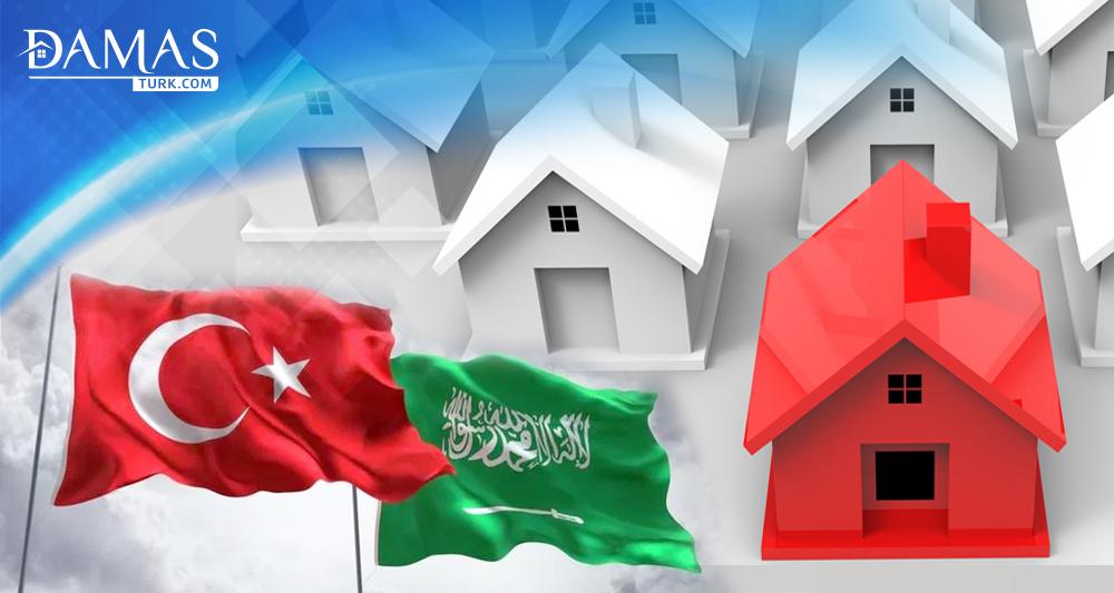 بالرغم الأزمة بينهما.. تركيا والسعودية تتفقان على التعاون في مجال الإسكان