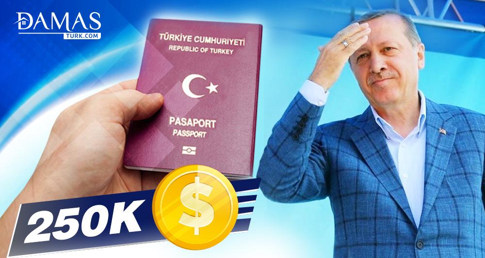 رسمياً الجنسية التركية مقابل التملك ب 250 ألف دولار أمريكي