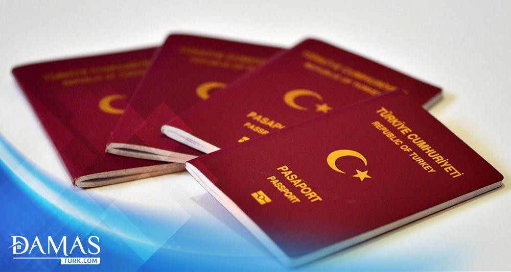 شروط الحصول على الجنسية التركية وقوة جواز السفر التركي
