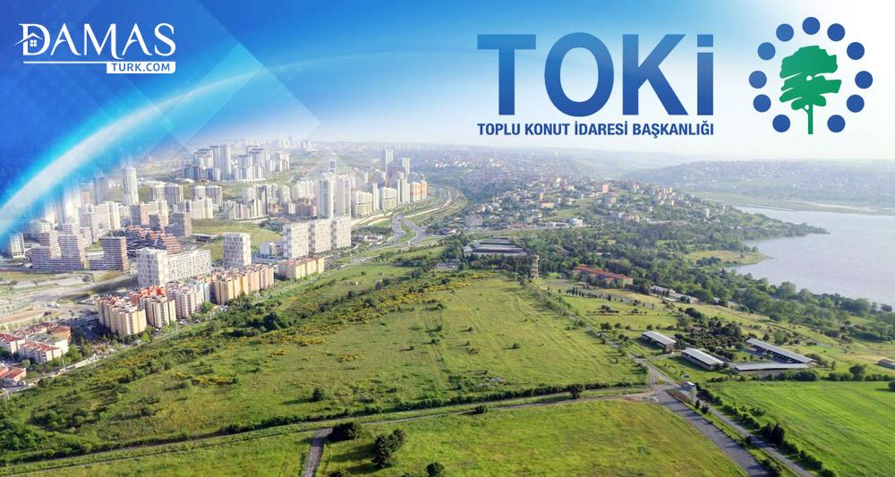 مؤسسة الإسكان التركية تعرض مساحات مميزة من الأراضي للبيع