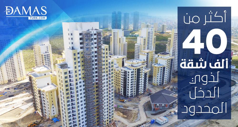 أكثر من 40 ألف شقة لذوي الدخل المحدود في تركيا.. كيف يستفيد الأجنبي؟