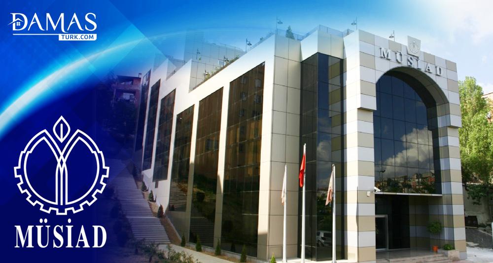 موصياد... جمعية رجال الأعمال والصناعيين المستقلين التركية
