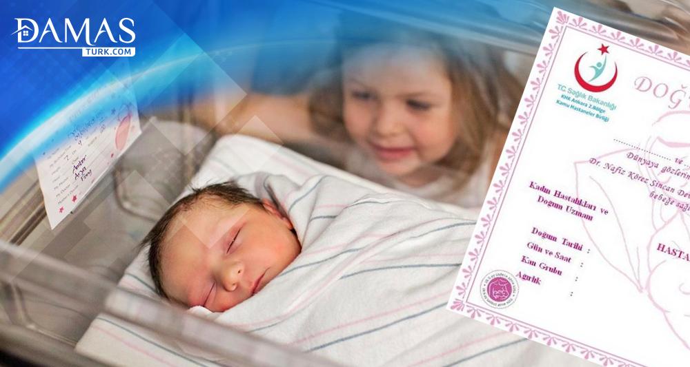 آلية تسجيل المولود في تركيا